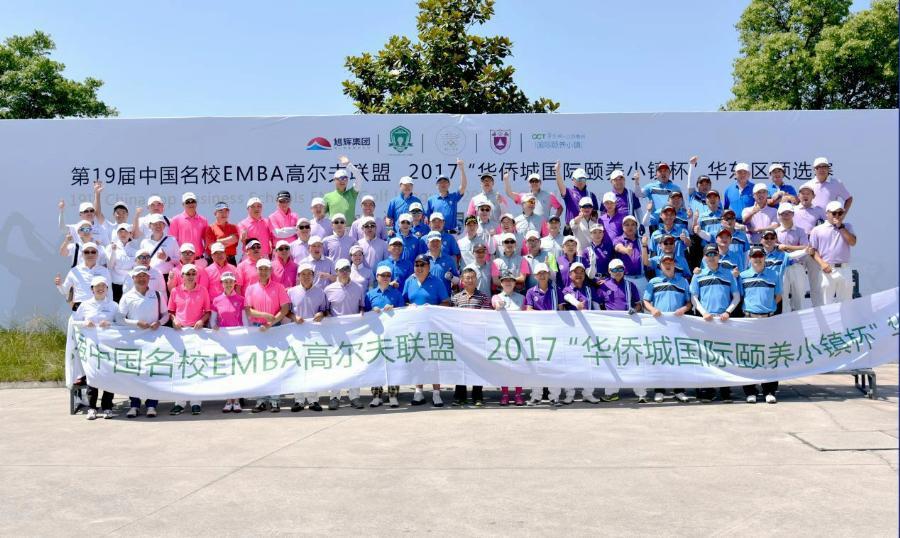 """威布三维助力第19届中国名校EMBA高尔夫联盟""""华侨城国际颐养小镇杯"""""""